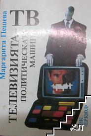 ТВ. Телевизията - политическата машина