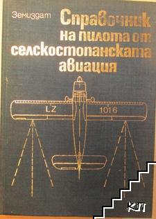 Справочник на пилота от селскостопанската авиация