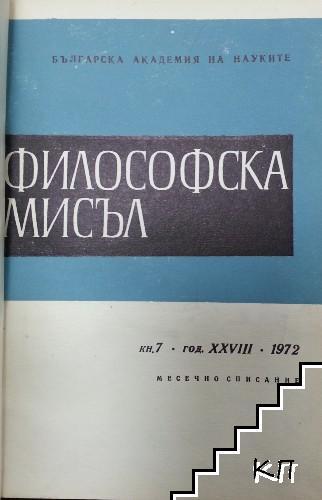 Философска мисъл. Кн. 7-12 / 1972