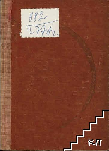 Събрани съчинения. Том 13: Драматични произведения