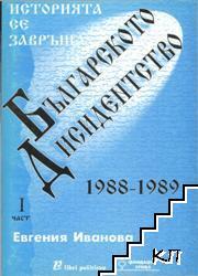 Историята се завръща. Част 1: Българското дисидентство 1988-1989