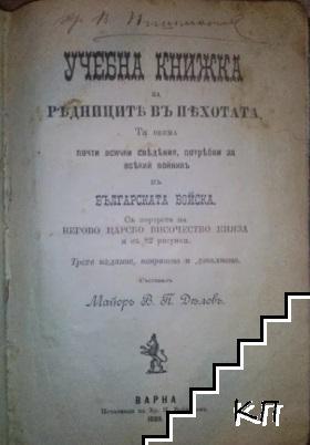 Учебна книжка за редниците въ пехотата
