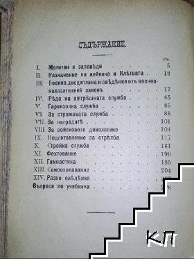 Учебна книжка за редниците въ пехотата (Допълнителна снимка 1)