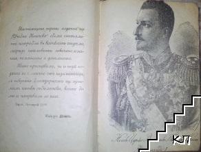 Учебна книжка за редниците въ пехотата (Допълнителна снимка 3)