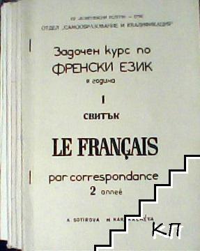 Задочен курс по френски език. Година втора. Свитък 1-6