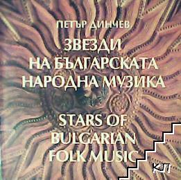 Звезди на българската народна музика / Stars of Bulgarian folk music