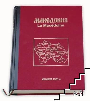 """Алманах """"Македония"""""""