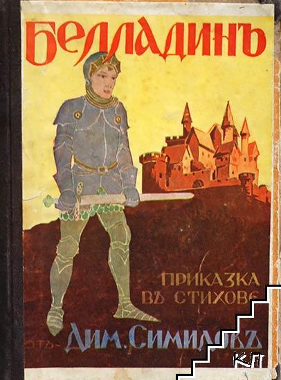 Белладинъ, царскиять синъ / Мравешка история