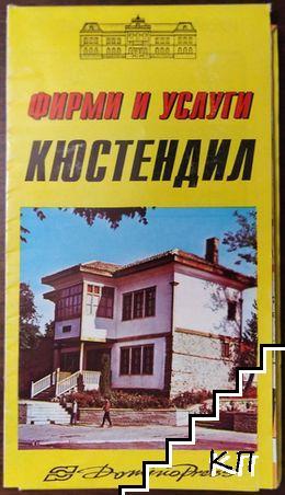 Кюстендил: Фирми и услуги
