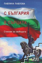С България в сърцата