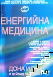 Енергийна медицина