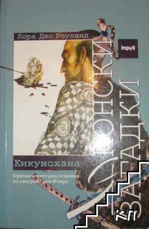 Японски загадки: Кикунохана