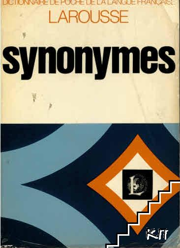 Dictionnaire des synonymes / Френски синонимен речник