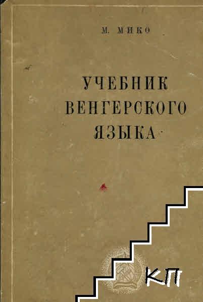 Учебник венгерского языка