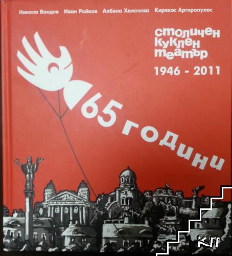 65 години Столичен куклен театър: 1946-2011