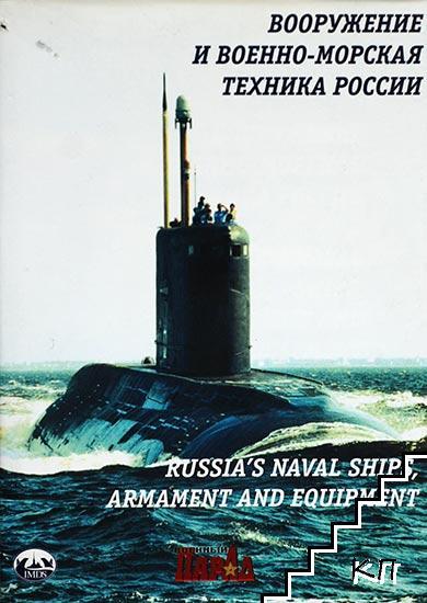 Вооружение и военно-морская техника России / Russia's Naval Ships, Armament and Equipment