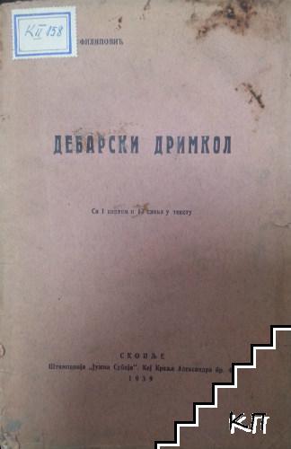 Дебарски Дримкол