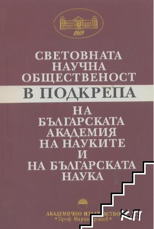 Световната научна общественост в подкрепа на Българската академия на науките и на българската наука