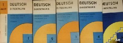 Deutsch direktkurs. Немски език за присъствен курс. Година 1. Свитък 1-5