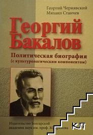 Георгий Бакалов - политическая биография