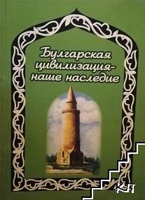 Булгарская цивилизация - наше наследие