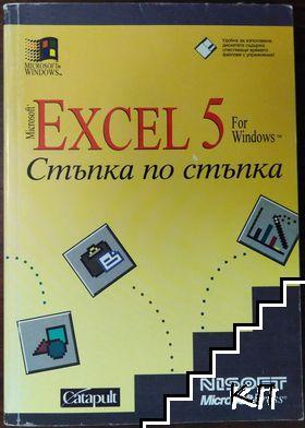 Microsoft Excel 5 for Windows. Стъпка по стъпка