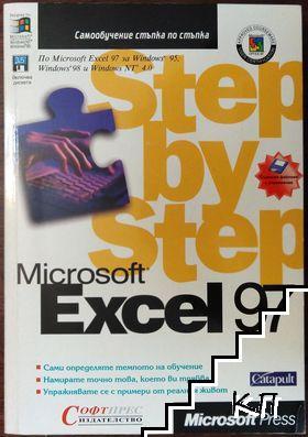Microsoft Excel 97. Step by step