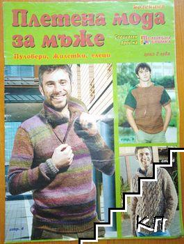 Плетена мода за мъже