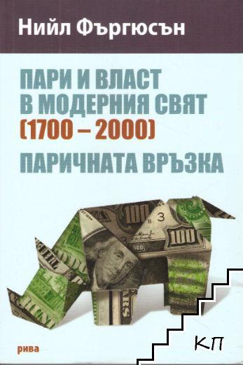 Пари и власт в модерния свят (1700-2000)