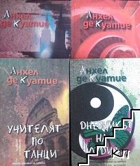 Анхел де Куатие. Комплект от 4 книги
