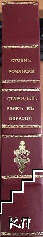 Старобългарски езикъ въ образци