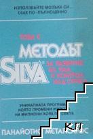 Това е Методът Silva за развитие на ума и контрол над стреса