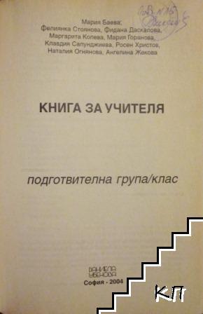 Книга за учителя (Допълнителна снимка 1)