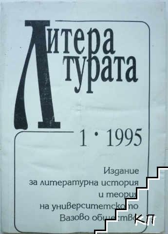 Литературата. Бр. 1 / 1995