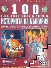 100 неща, които трябва да знаем за България. Книга 1-10