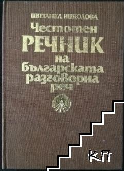 Честотен речник на българската разговорна реч