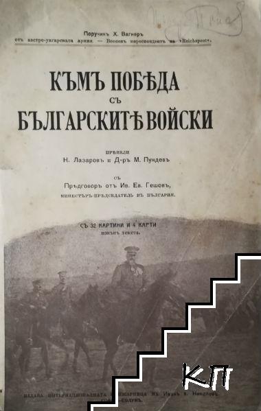 Къмъ победа съ българските войски