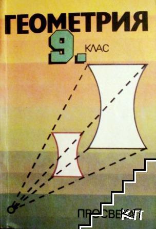 Геометрия за 9. клас