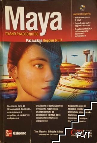 Maya. Пълно ръководство
