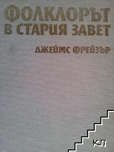 Фолклорът в Стария завет