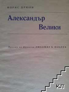 Александър Велики (Допълнителна снимка 1)