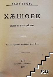 Хъшове / Физиология на любовьта