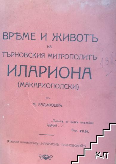 Време и животъ на търновския митрополитъ Илариона (Макариополски) / Iрмологiя