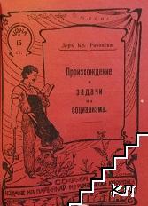 Произхождение и задачи на социализма