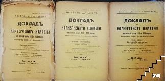 Докладъ на Карнегиевата комисия по войните презъ 1912 и 1913 година. Свитъкъ 1-2, 4-6