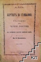 Жертвите на Стамболова