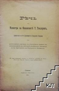 Речъ на министра на финансиите Т. Теодоровъ, произнесена на 8-й декември въ народното събрание