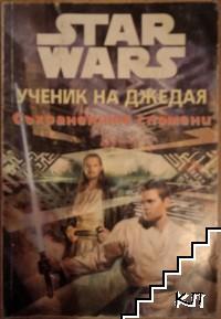 Stаr Wars: Ученик на джедая. Съхранените спомени