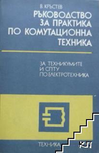 Ръководство за практика по комутационна техника