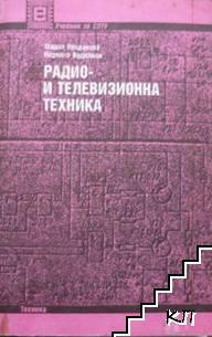 Радио и телевизионна техника